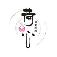 荷心电商服务旗舰店