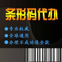 专业商品条形码办理