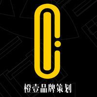 深圳橙壹品牌策划有限公司