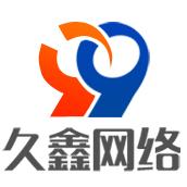 久鑫网络-久久网络品牌建站(12年老店)