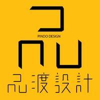 品渡工業設計公司