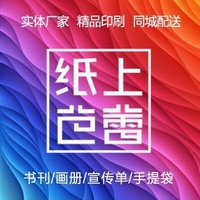 重庆雅昌彩色印刷有限公司