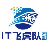深圳IT飞虎队工作室