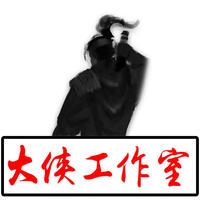大侠工作室09dx