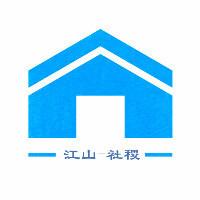 江山社稷建筑工程工作室