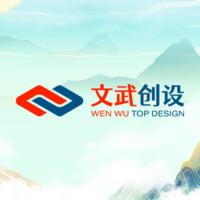 重庆文武企业管理咨询有限公司