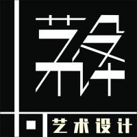 青岛壹零艺术设计有限公司