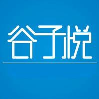 谷子悦品牌文案旗舰店