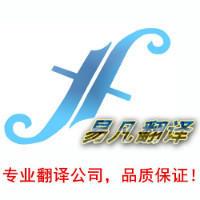 苏州易凡翻译