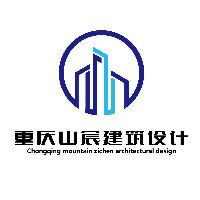 重庆山宸建筑设计有限公司
