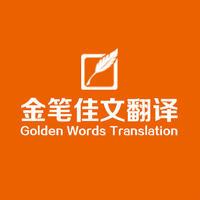 金笔佳文翻译