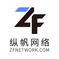 深圳纵帆网络科技
