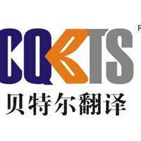 重庆贝特尔翻译公司