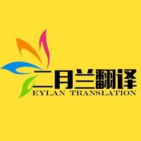 南京二月兰翻译