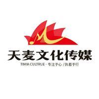 天麦文化传媒官方旗舰店
