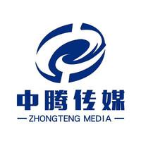 山东中腾网络传媒有限公司