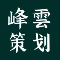 峰云品牌策划设计