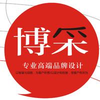 博采广告品牌设计—logo包装海报画册设计