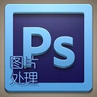 图片照片PS处理