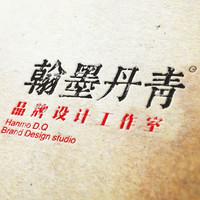 翰墨丹青品牌设计