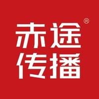 赤途品牌设计公司