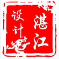 湛江市建筑设计院