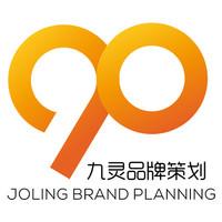 九灵视觉品牌设计机构