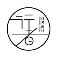 潍坊市行者室内设计有限公司