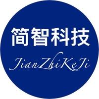 北京简智科技有限责任公司