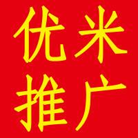优米推广旗舰店