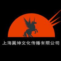 上海翼坤文化传播有限公司