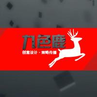 九色鹿品牌营销
