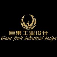 巨果工业设计