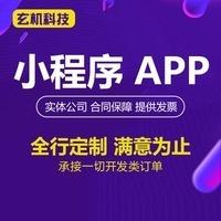 重庆玄机科技
