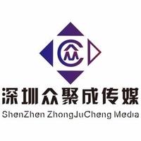 深圳众聚成传媒