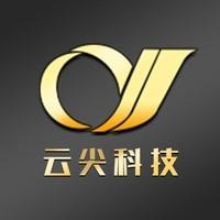 重庆云尖科技