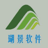 南京瑚景软件有限公司