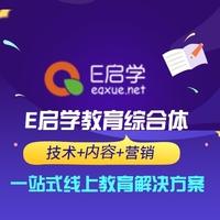 启凡网络品牌建站