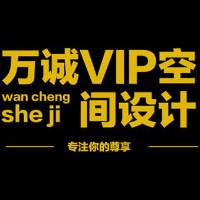 万诚VIP空间设计