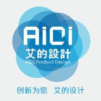 深圳艾的工业设计