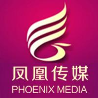凤凰文化传媒有限公司
