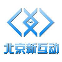 北京新互动网络工作室