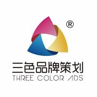 三色品牌策划