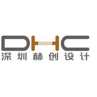 深圳赫创设计