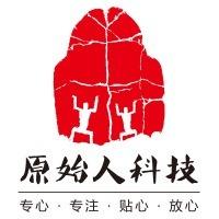 原始人科技-云南优质服务商