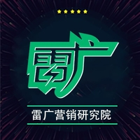 雷广营销研究院