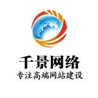 北京千景纵横科技有限公司