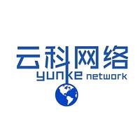 山东云科网络科技有限公司
