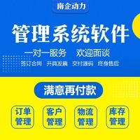 东莞南企动力电子商务有限公司