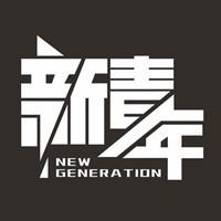 新青年品牌设计